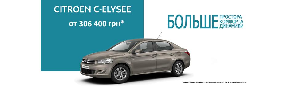 Только до конца июля: CITROЁN C-Elysée  – от 299 000 грн!