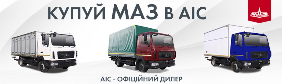 Сайт АИС - МАЗ