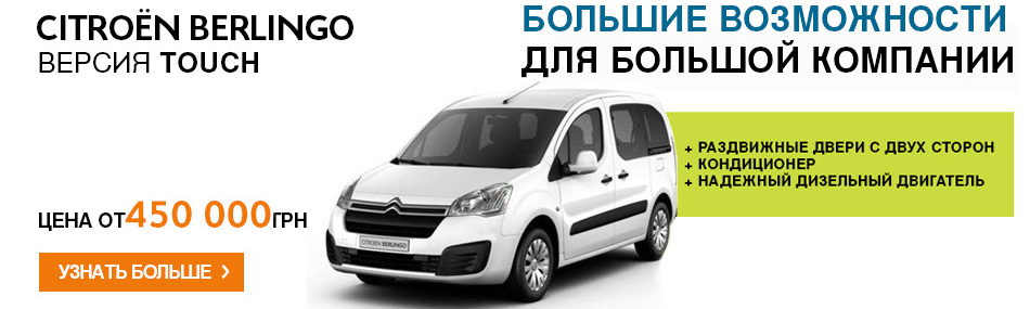 CITROЁN Berlingo Multispace zp