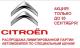 Дилерская сеть Citroën Группы компаний АИС объявляет о продаже лимитированной партии автомобилей по акционным ценам!